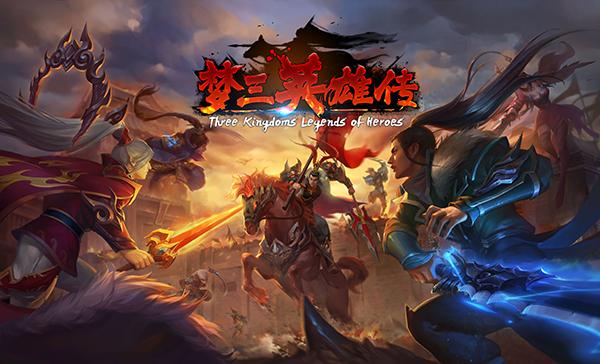 策略游戏也能轻松一下,《梦三英雄传》正式版本即将上线!