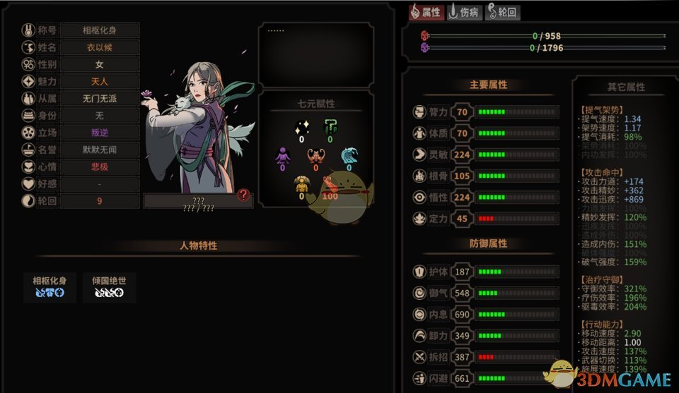 《太吾绘卷》全剑冢Boss应对方法