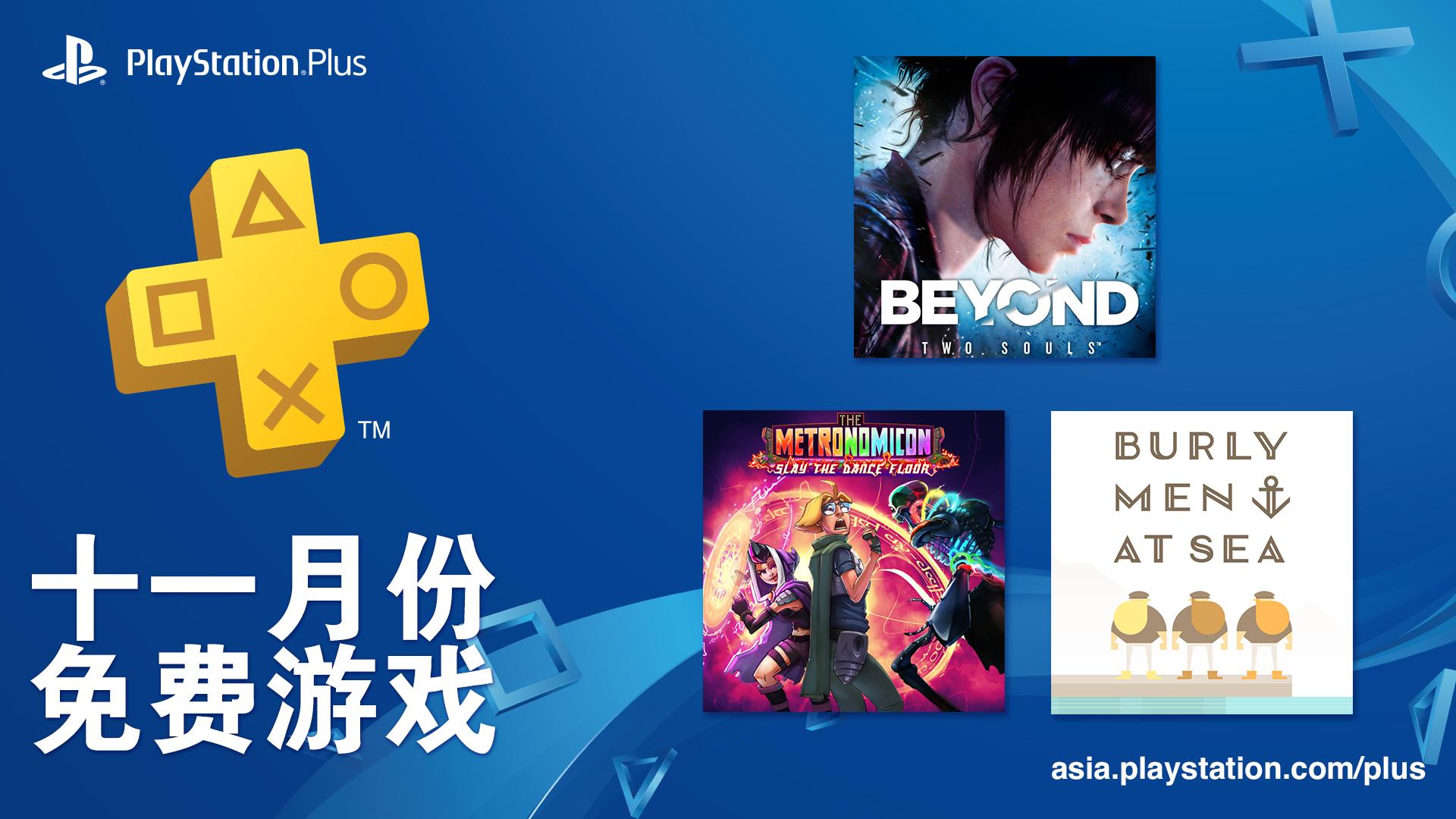 PSN港服11月免费游戏公布! 《超凡双生》  《节拍战记》 来袭