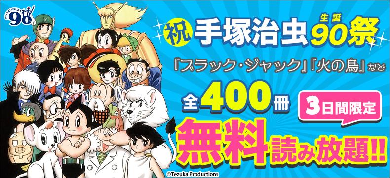 惊呆福利!漫画教父手冢治虫90周年纪念全168作免费读