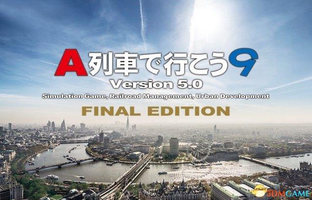 铁路游戏名作《A列车9版本5.0终极版》最新更新上线