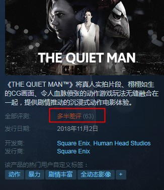 你聋我不聋!Square Enix新作《沉默之人(THE QUIET MAN)》7成差评