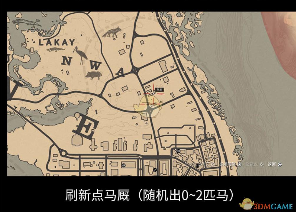 《荒野大镖客2》无限刷马方法分享