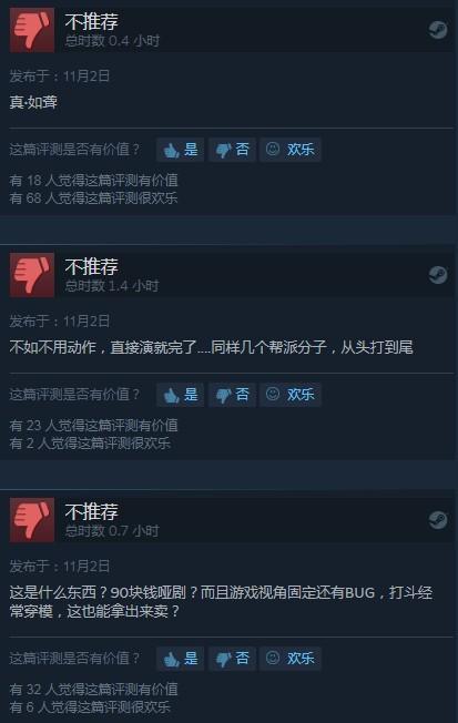 Square Enix新作《沉默之人(THE QUIET MAN)》7成差评-迷你酷-MINICOLL