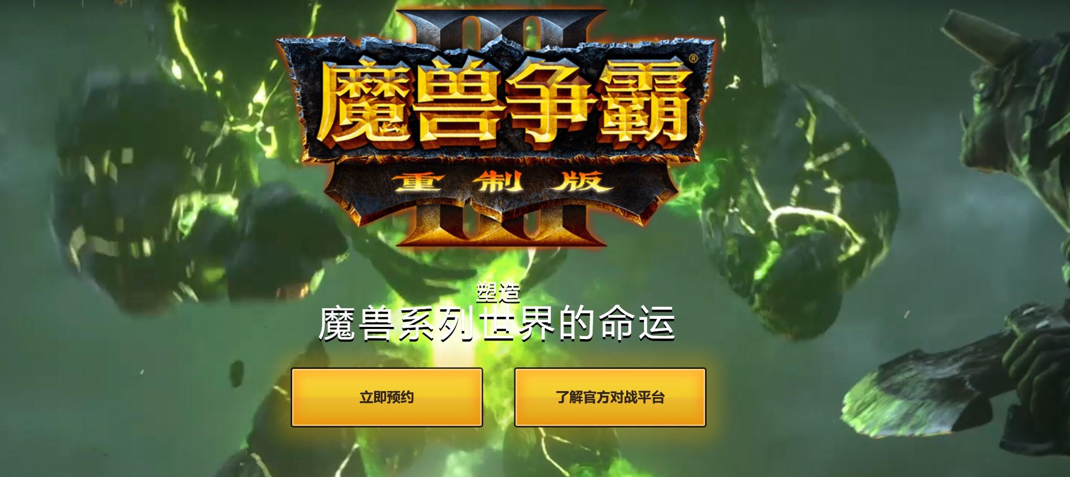 《魔兽争霸3:重制版》国服官网上线 首批细节公布