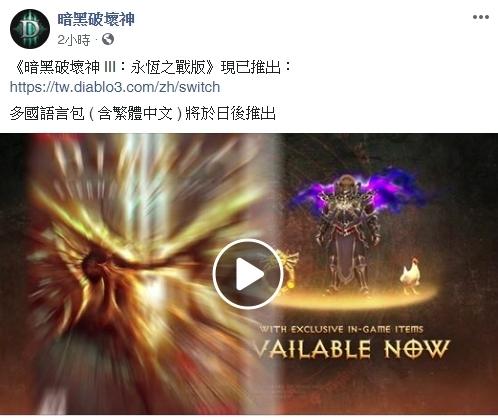 暴雪确认:《暗黑破坏神3》Switch版将支持中文 以更新形式追加