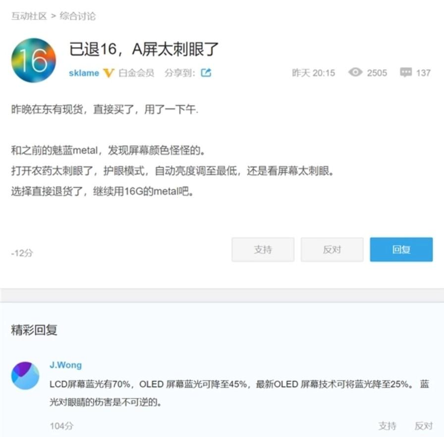 网友因魅族16th AMOLED屏刺眼退货 黄章回应