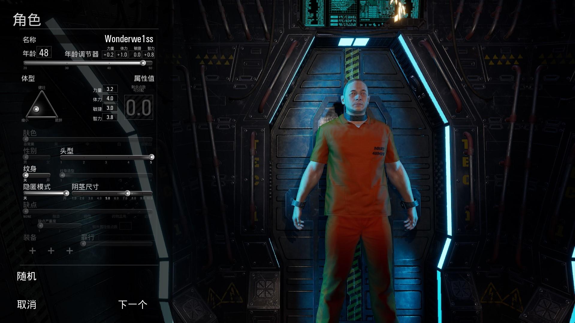 《人渣》新版本更新加入全裸身体 支持简体中文