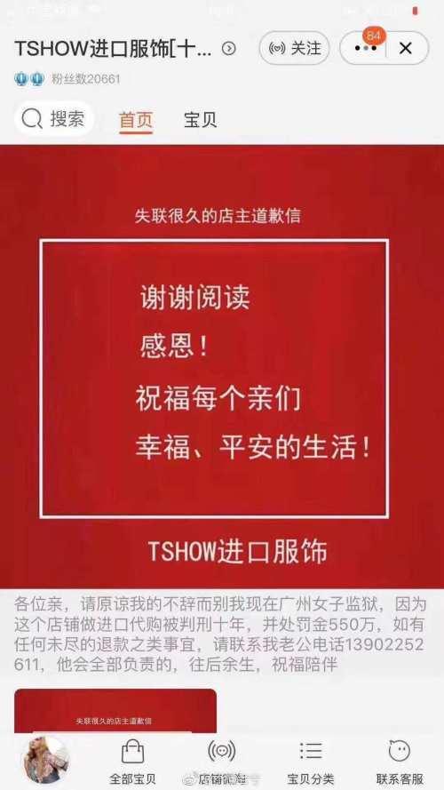 <b>淘宝店主因代购判10年!网友:逃税300万就要坐牢?</b>