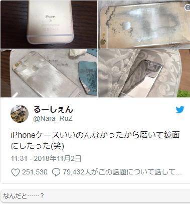 意外闪亮!高玩怒将爱刮痕iPhone6s背面直接打磨成镜面