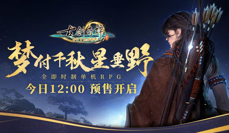 火热来袭 《古剑奇谭三》全版本预售今日12:00开启
