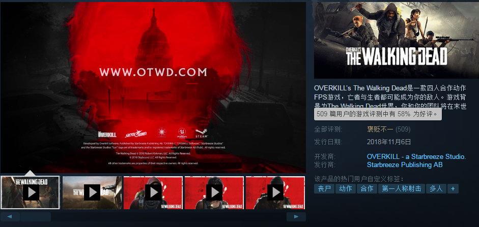 《超杀:行尸走肉》Steam评价褒贬不一  比黑魂还受苦