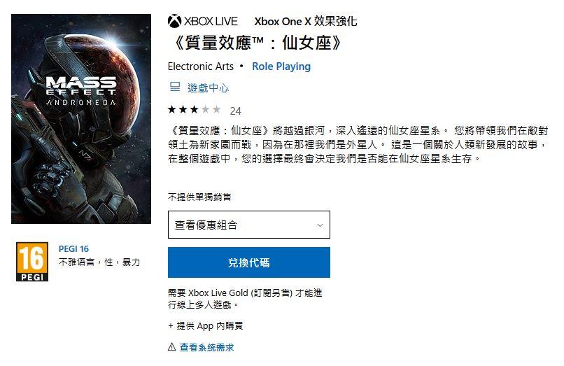 《质量效应:仙女座》XboxOneX画面强化补丁推出 画面提升