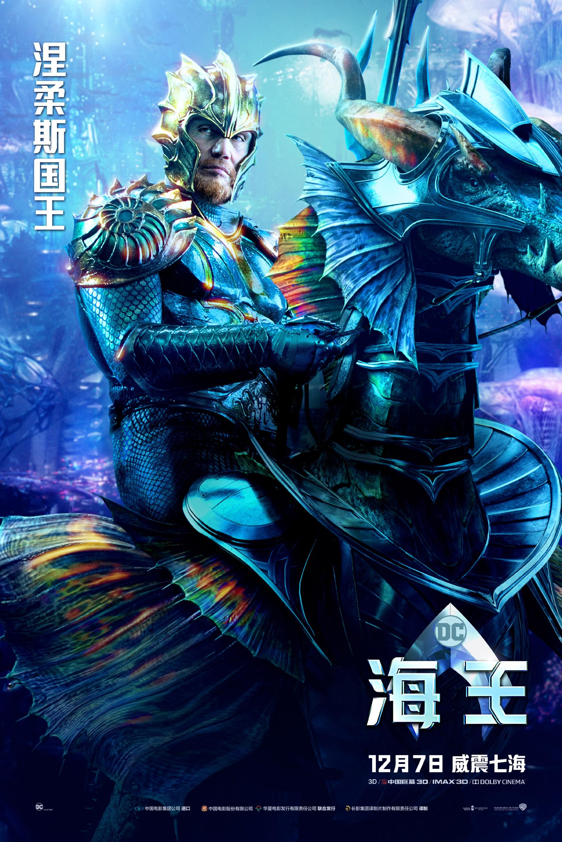 温子仁将领衔亮相海王中国首映 七大人物海报曝光