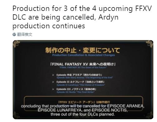 《最终幻想15》总监田畑端离开SE 4个DLC有3个被取消