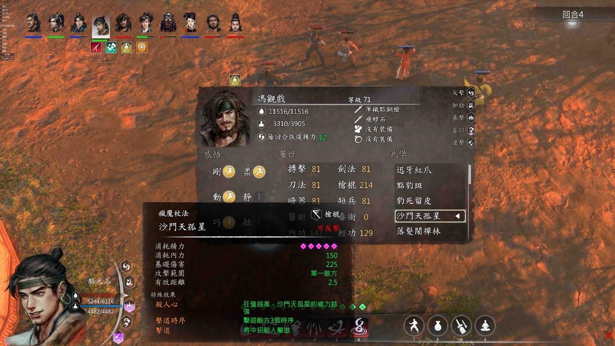 《河洛群侠传》大型更新发布 提升游戏效能改善体验