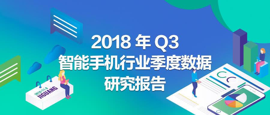 第三季度手机报告:华为销量居首 iPhone粉丝忠诚度高