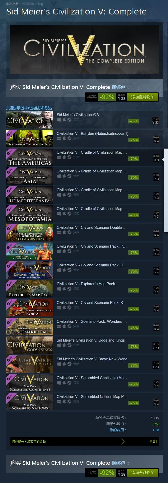 Steam《文明5》完整版捆绑包低价促销 只要38元