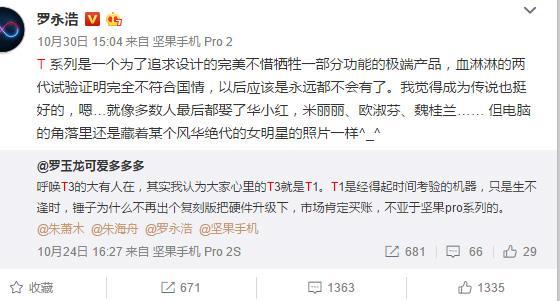 罗永浩否认不再做手机的传言:搞不定傻X是我们无能