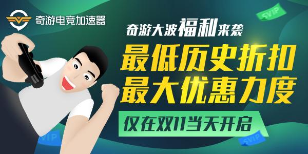 奇游电竞级加速开启 免费领30天SVIP使命召唤15无延迟