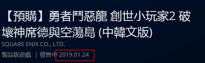 终于来了!《勇者斗恶龙:建造者2》中文版上架港服PSN