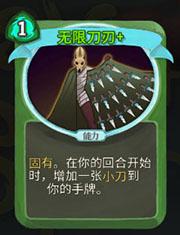 《杀戮尖塔》猎人无限刀刃详细介绍 无限刀刃怎么样