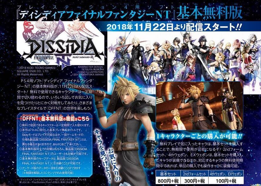 免费版《最终幻想:纷争NT》本月20日登陆PS4