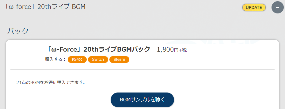 敛钱有方!《无双大蛇3》最新DLC第7弹精品BGM上线