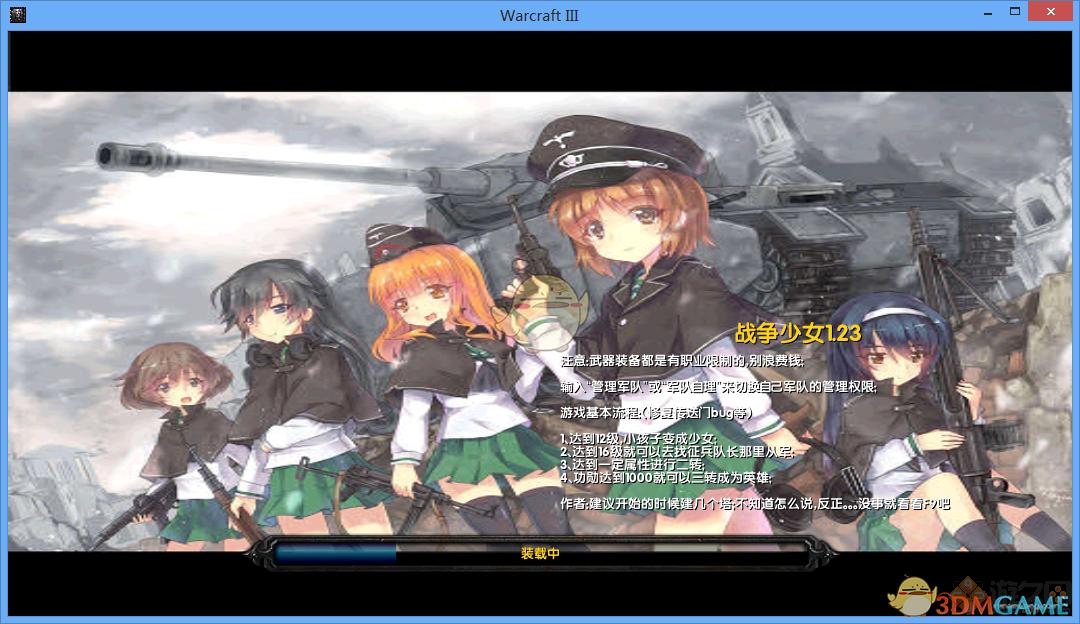 《战争少女》v3.13[war3地图]