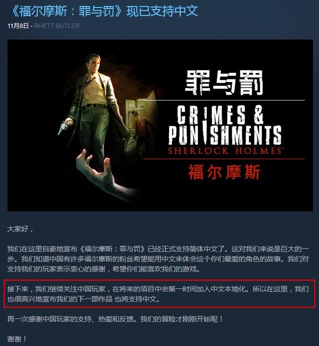官方更新!《福爾摩斯:罪與罰》中文版上架Steam
