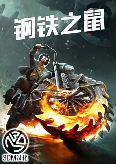 骑摩托打怪!3DM汉化组制作《钢铁之鼠》完整汉化下载