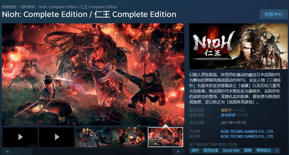 《仁王完整版》Steam限时半价!原价249元现仅124元
