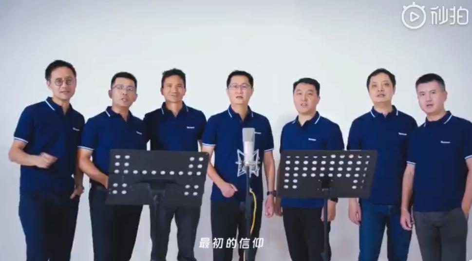 腾讯20周年MV《全新出发》:马化腾携总办高管献唱