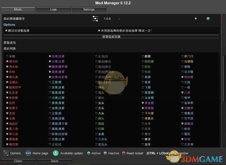 《太吾绘卷》促织捕捉探测器助手MOD