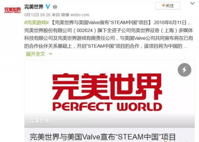 完美世界Steam官方微博开通 国服即将上线?
