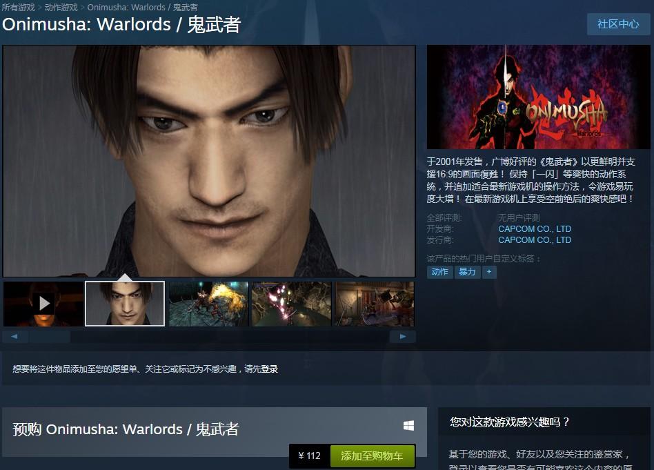 《鬼武者HD复刻版》上架Steam 国区112元、支持简中