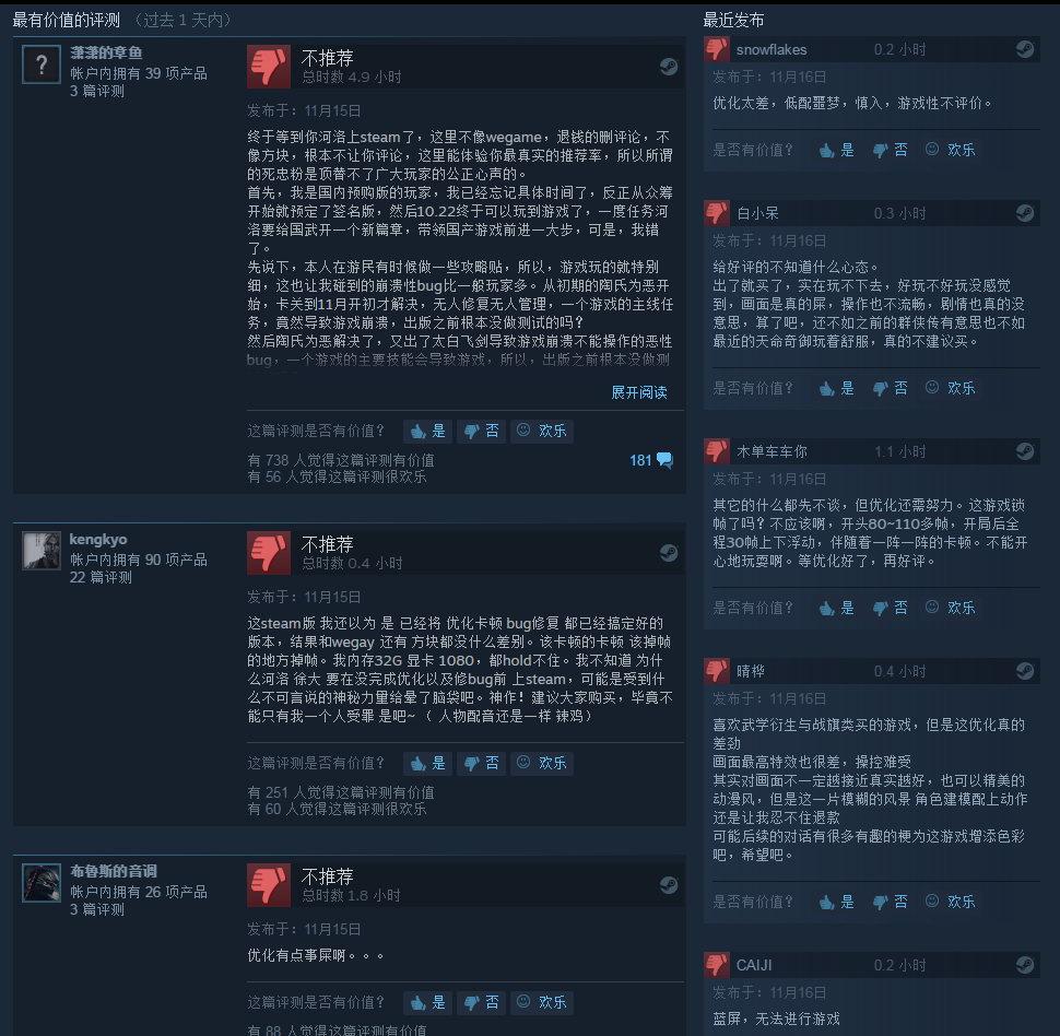 《河洛群侠传》Steam评价褒贬不一 优化问题让人烦恼