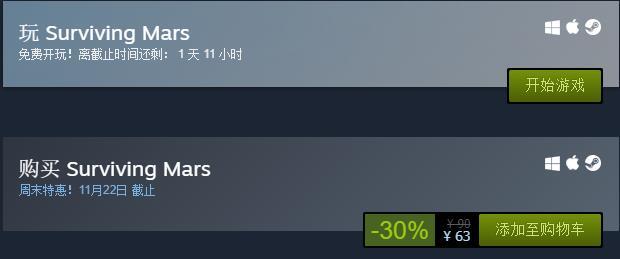 """《火星求生》""""太空竞赛""""DLC发售 本体周末免费试玩"""
