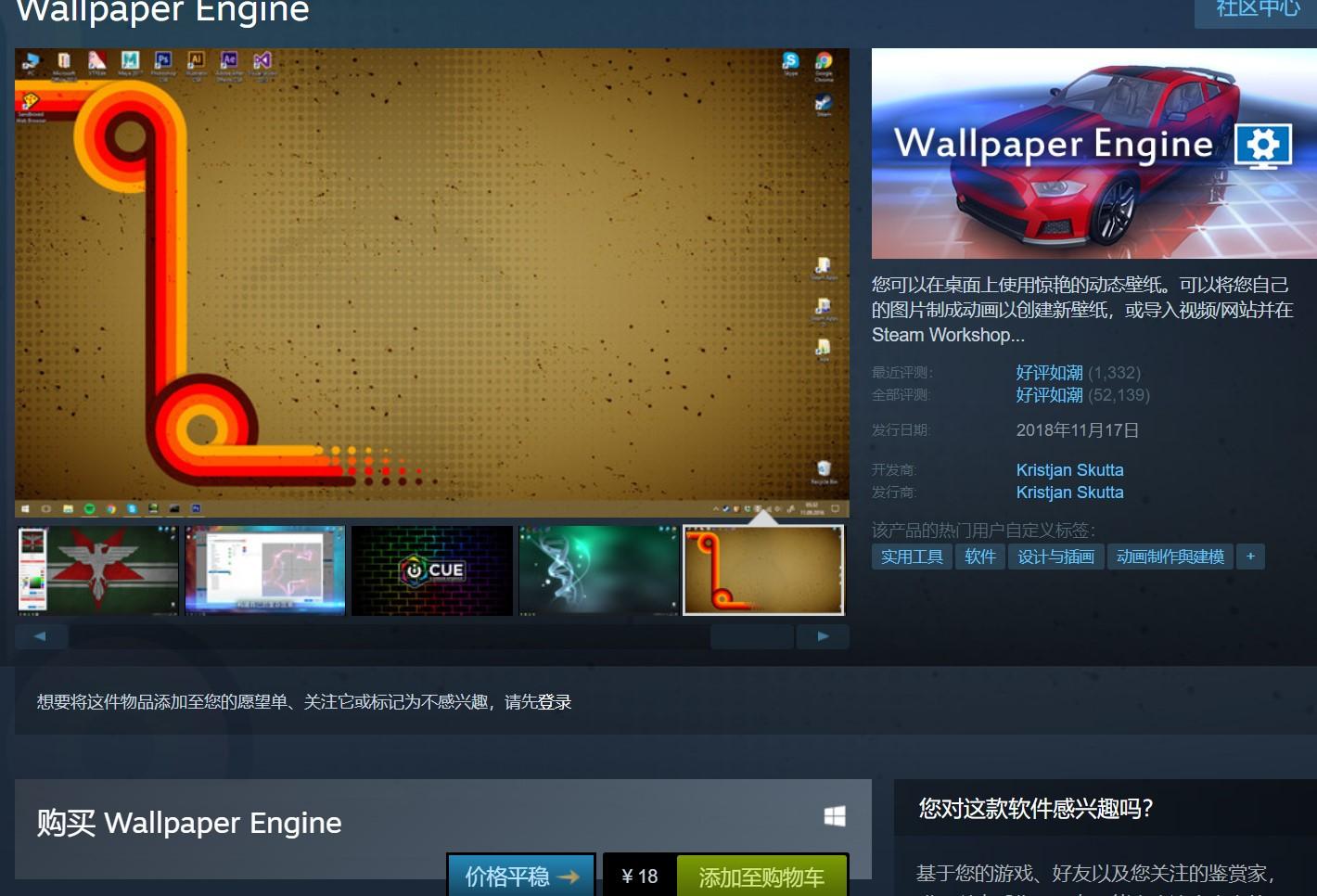 Wallpaper Engine正式版在Steam发售 国区18元