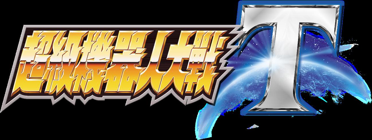 《超级机器人大战T》公布 繁体中文版2019年发售