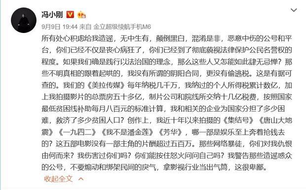 """冯小刚辟谣""""被罚20亿"""":太少了 怎么也得罚100亿"""