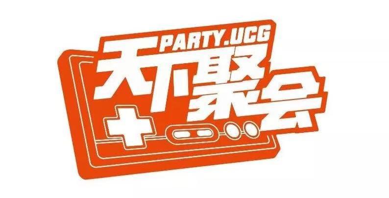 UCG天下聚会:寻回二十年前的快乐