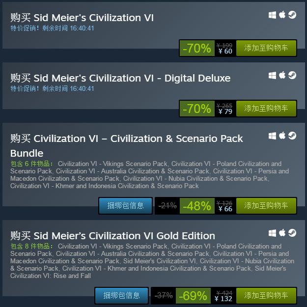 文明6新DLC公布 《文明6》Steam促销活动开启最低3折