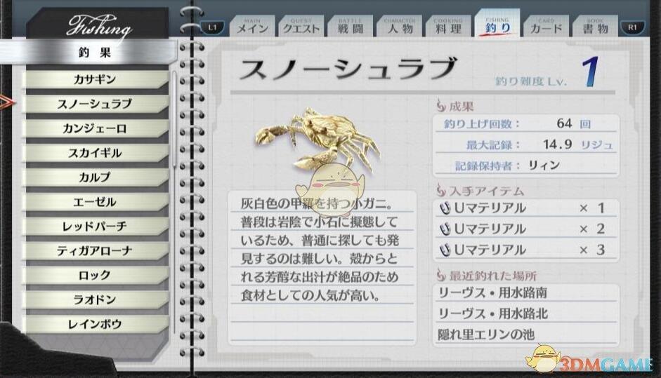 《英雄传说:闪之轨迹4》快速获取U物质技巧指南