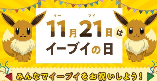 风头正劲!日本纪念日协会认定11月21日为《伊布之日》