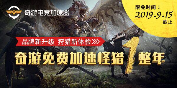 奇游官宣免費加速1年steam怪獵世界 秋季特惠暢玩炎妃龍