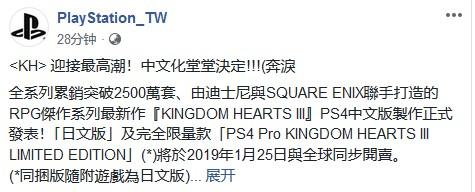 PS官方正式宣布《王国之心3》推出中文版和限定主机