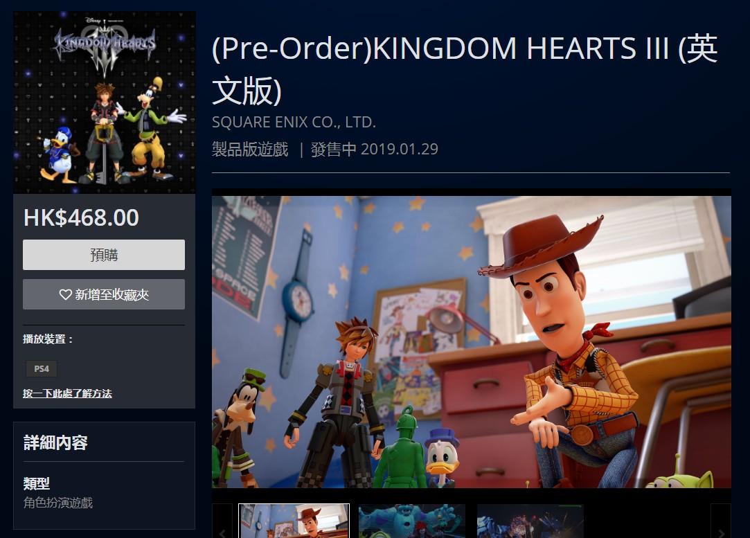 售价413元! 《王国之心3》 已上架港服PS4和XB1商城