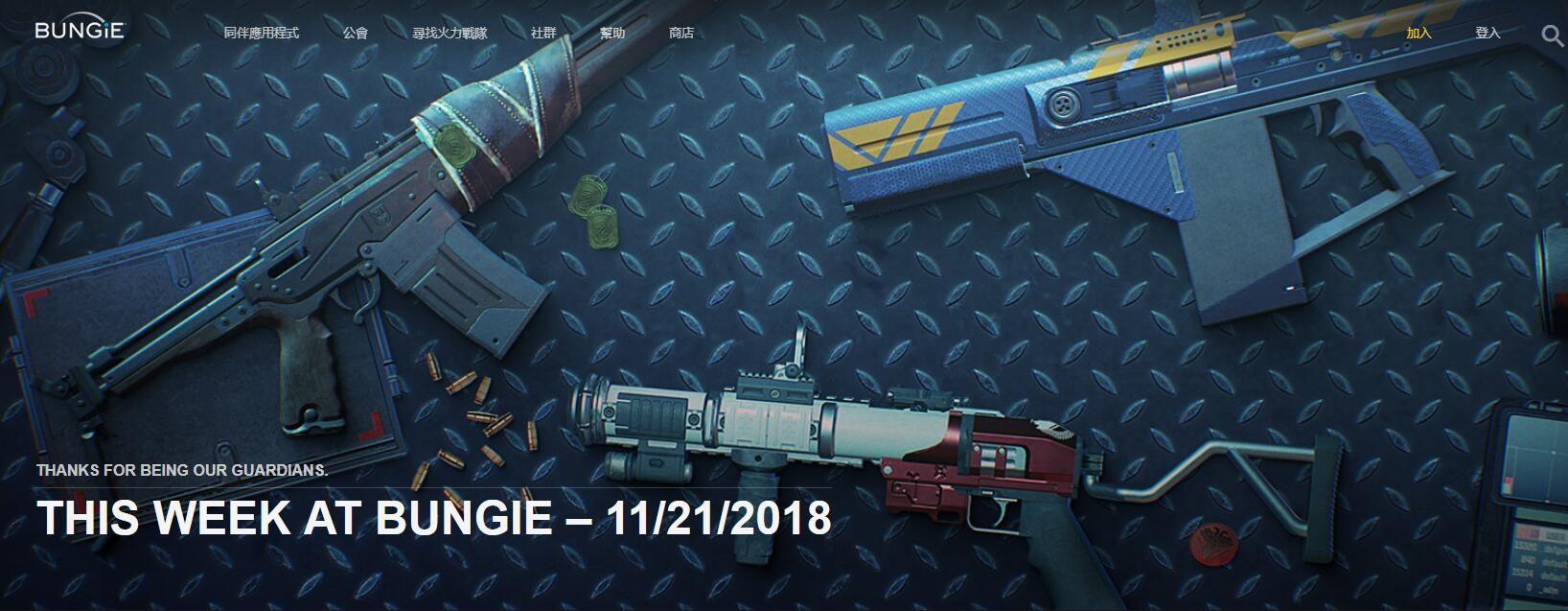 《命运2》 新增三款顶峰武器 将于不同模式闪亮登场