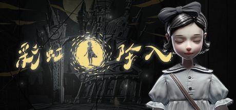 画风精细!国产黑白风冒险新游《彩虹坠入》12.7日登Steam